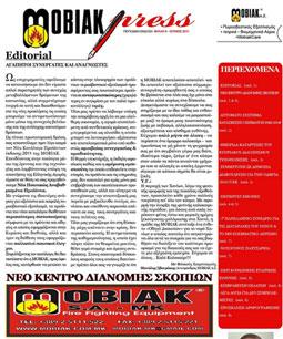 Τεύχος 6 - Ιούνιος 2011